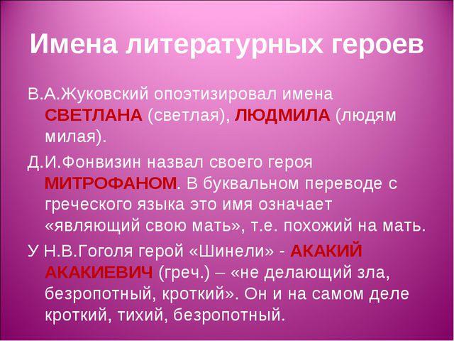 Имена литературных героев В.А.Жуковский опоэтизировал имена СВЕТЛАНА (светлая...