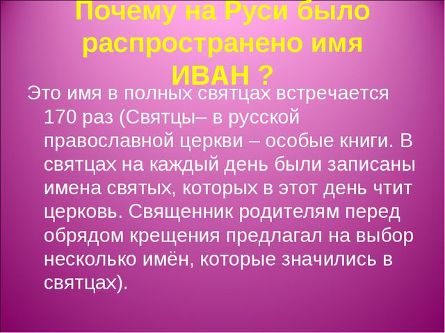 Почему на Руси было распространено имя ИВАН ? Это имя в полных святцах встреч...