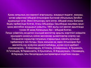 Қазақ халқының аса көрнекті ағартушысы, жаңашыл педагог, жазушы, қоғам қайрат