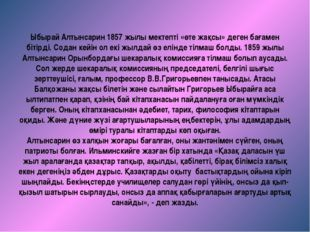 Ыбырай Алтынсарин 1857 жылы мектепті «өте жақсы» деген бағамен бітірді. Содан
