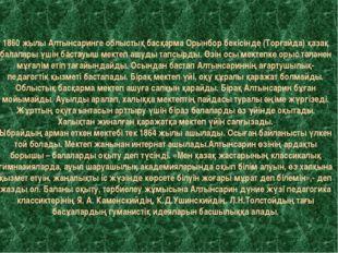 1860 жылы Алтынсаринге облыстық басқарма Орынбор бекісінде (Торғайда) қазақ б