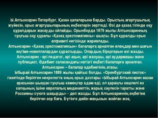 Ы.Алтынсарин Петербург, Қазан қалаларына барды. Орыстың ағартушылық жүйесін,
