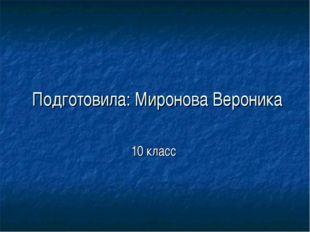 Подготовила: Миронова Вероника 10 класс
