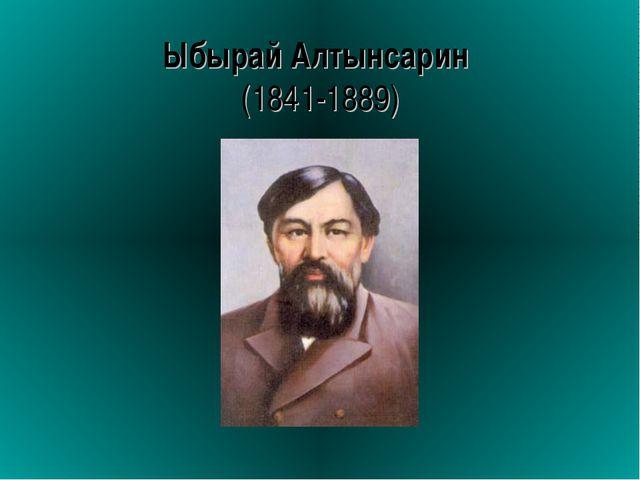Ыбырай Алтынсарин (1841-1889)
