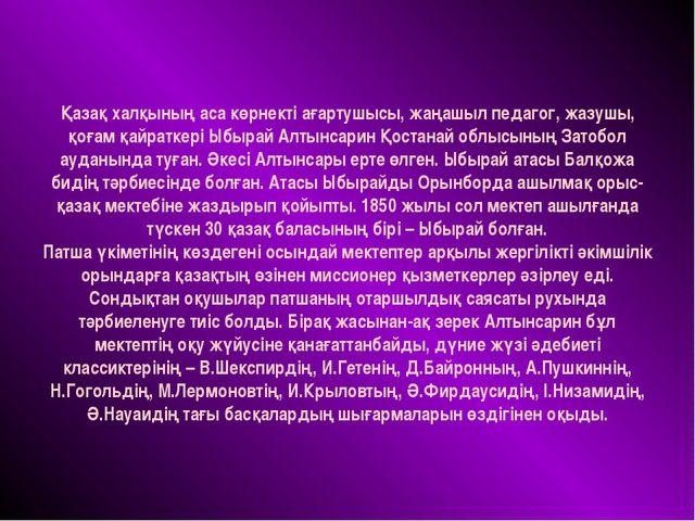 Қазақ халқының аса көрнекті ағартушысы, жаңашыл педагог, жазушы, қоғам қайрат...
