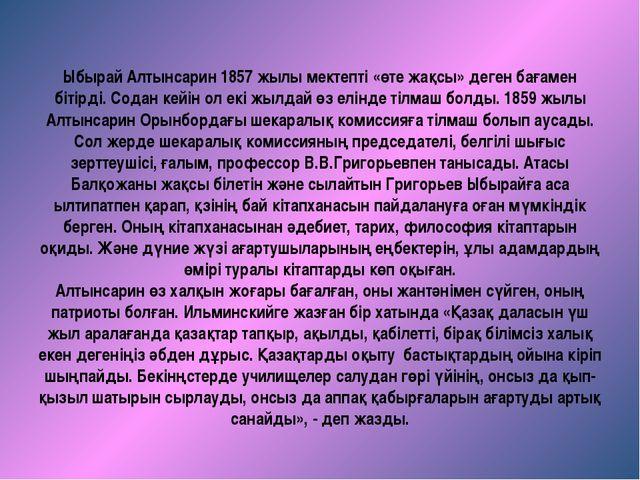 Ыбырай Алтынсарин 1857 жылы мектепті «өте жақсы» деген бағамен бітірді. Содан...
