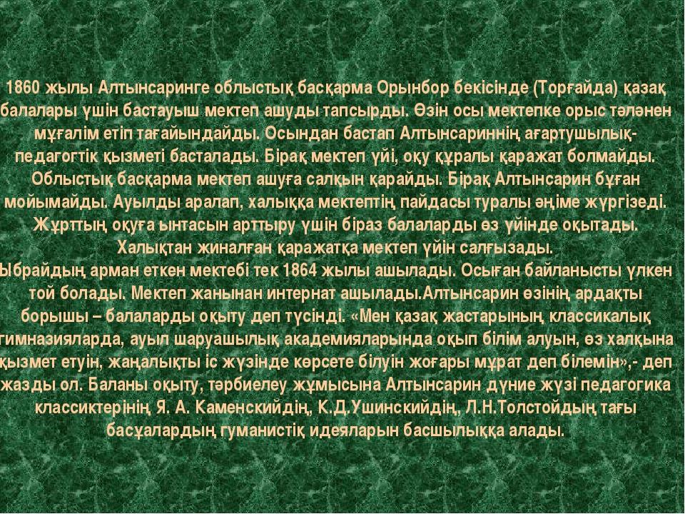 1860 жылы Алтынсаринге облыстық басқарма Орынбор бекісінде (Торғайда) қазақ б...