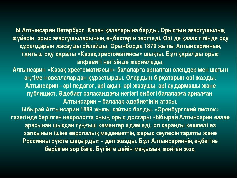 Ы.Алтынсарин Петербург, Қазан қалаларына барды. Орыстың ағартушылық жүйесін,...
