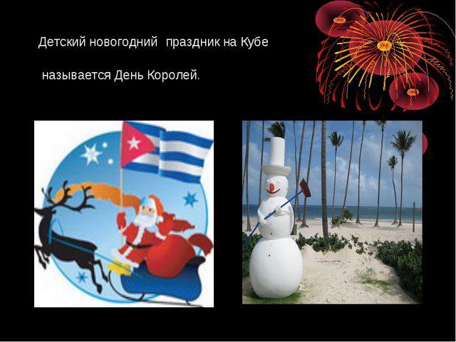 Детский новогодний праздник на Кубе называется День Королей.
