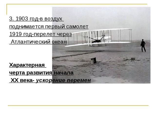 3. 1903 год-в воздух поднимается первый самолет 1919 год-перелет через Атлан...