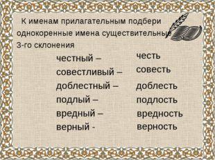 К именам прилагательным подбери однокоренные имена существительные 3-го скло
