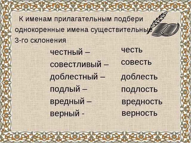 К именам прилагательным подбери однокоренные имена существительные 3-го скло...