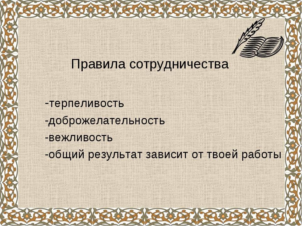 Правила сотрудничества -терпеливость -доброжелательность -вежливость -общий...