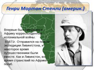 Впервые был направлен в Африку корреспондентом колониальной войны. В1871г. От