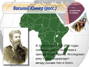В 1876-1878 и 1879-1886 годах совершил два путешествия в Центральную Африку.