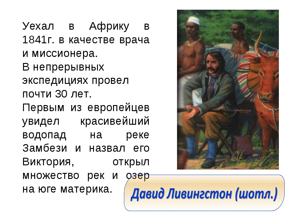 Уехал в Африку в 1841г. в качестве врача и миссионера. В непрерывных экспедиц...