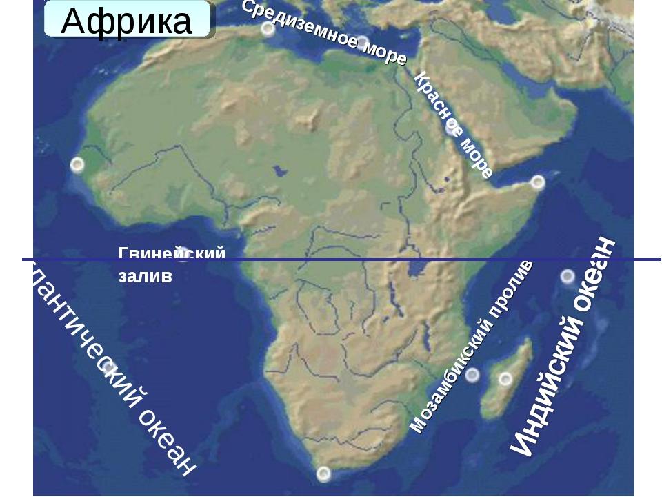 Африка Красное море Средиземное море Атлантический океан Гвинейский залив Моз...