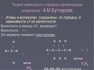 Теория химического строения органических соединений А.М Бутлерова Н | Н—
