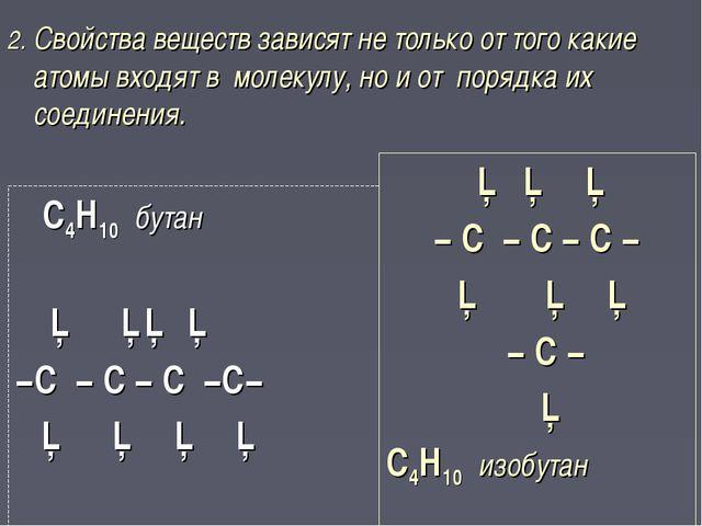 С4Н10 бутан  │ ││ │ −С − С − С −С− │ │ │ │  │ │ │ − С − С − С − │ │ │...