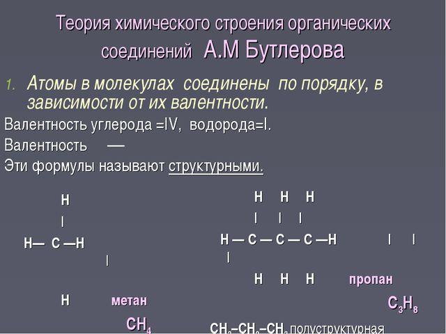 Теория химического строения органических соединений А.М Бутлерова Н | Н—...