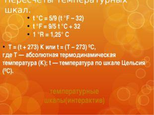 Пересчеты температурных шкал. температурные шкалы(интерактив) t °С = 5/9 (t °