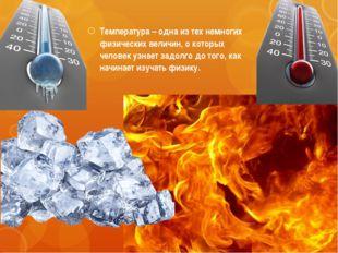 Температура – одна из тех немногих физических величин, о которых человек узна
