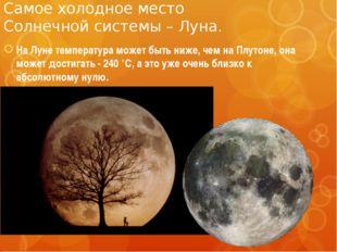 Самое холодное место Солнечной системы – Луна. На Луне температура может быть