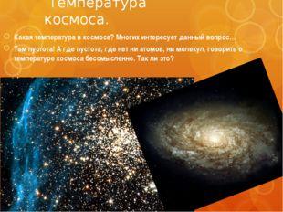 Температура космоса. Какая температура в космосе? Многих интересует данный в