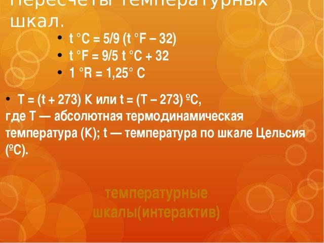 Пересчеты температурных шкал. температурные шкалы(интерактив) t °С = 5/9 (t °...