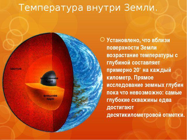 Температура внутри Земли. Установлено, что вблизи поверхности Земли возрастан...