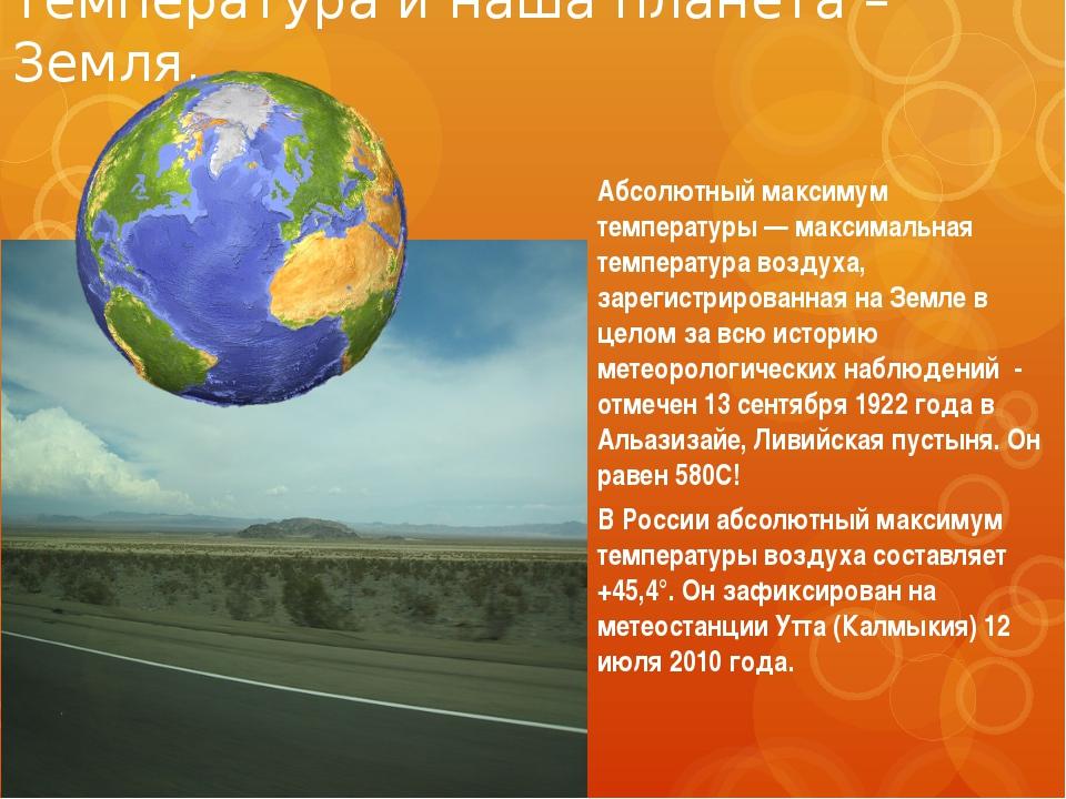 Температура и наша планета – Земля. Абсолютный максимум температуры — максима...