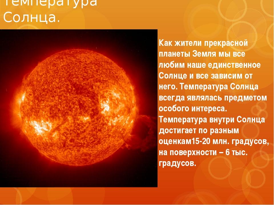 Температура Солнца. Как жители прекрасной планеты Земля мы все любим наше еди...