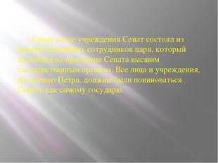 Сразу после учреждения Сенат состоял из девяти ближайших сотрудников царя, к