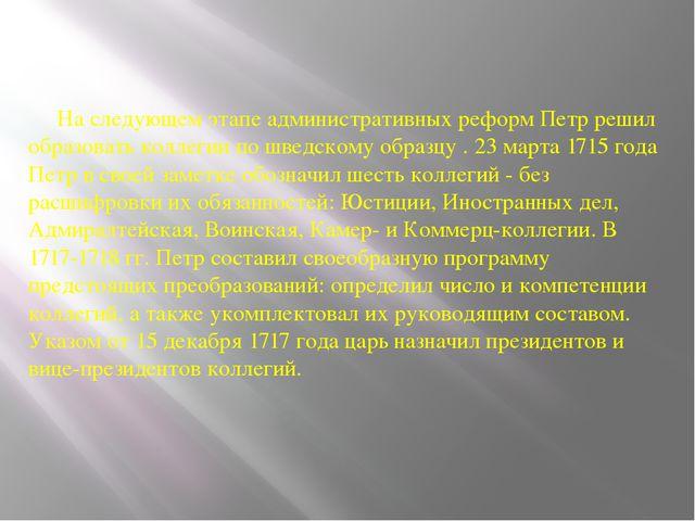 На следующем этапе административных реформ Петр решил образовать коллегии по...