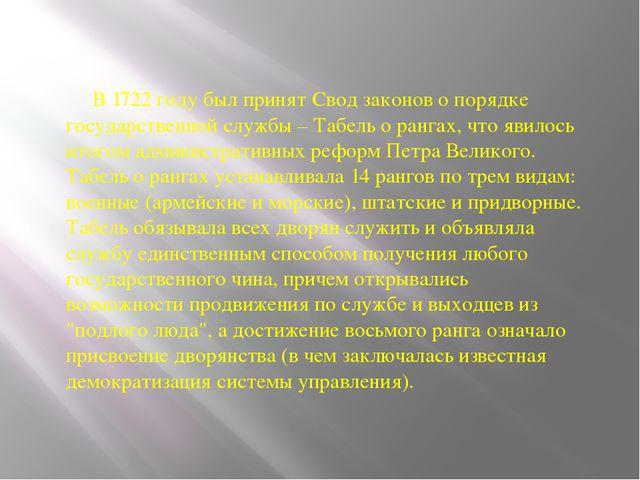 В 1722 году был принят Свод законов о порядке государственной службы – Табел...