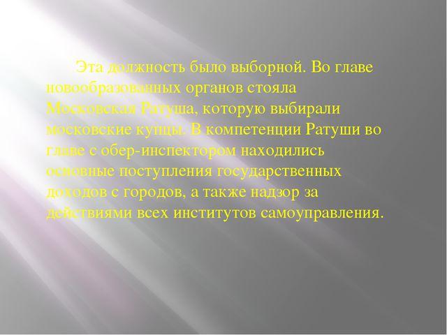 Эта должность было выборной. Во главе новообразованных органов стояла Москов...