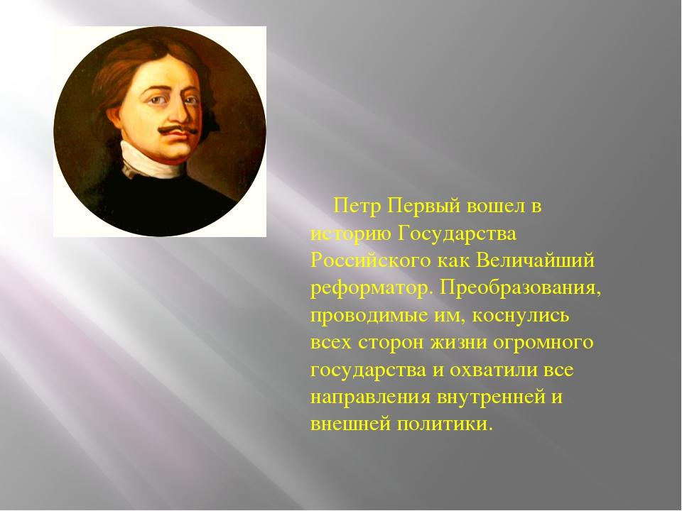 Петр Первый вошел в историю Государства Российского как Величайший реформато...