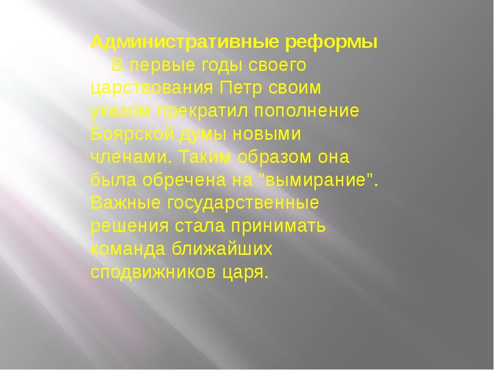 Административные реформы В первые годы своего царствования Петр своим указом...