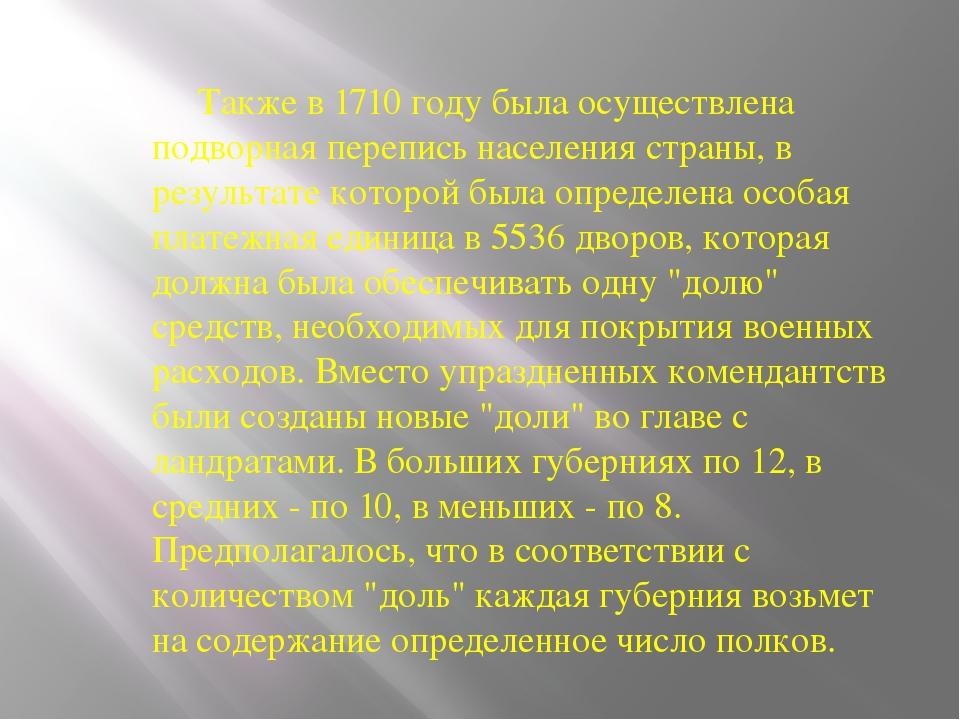 Также в 1710 году была осуществлена подворная перепись населения страны, в р...