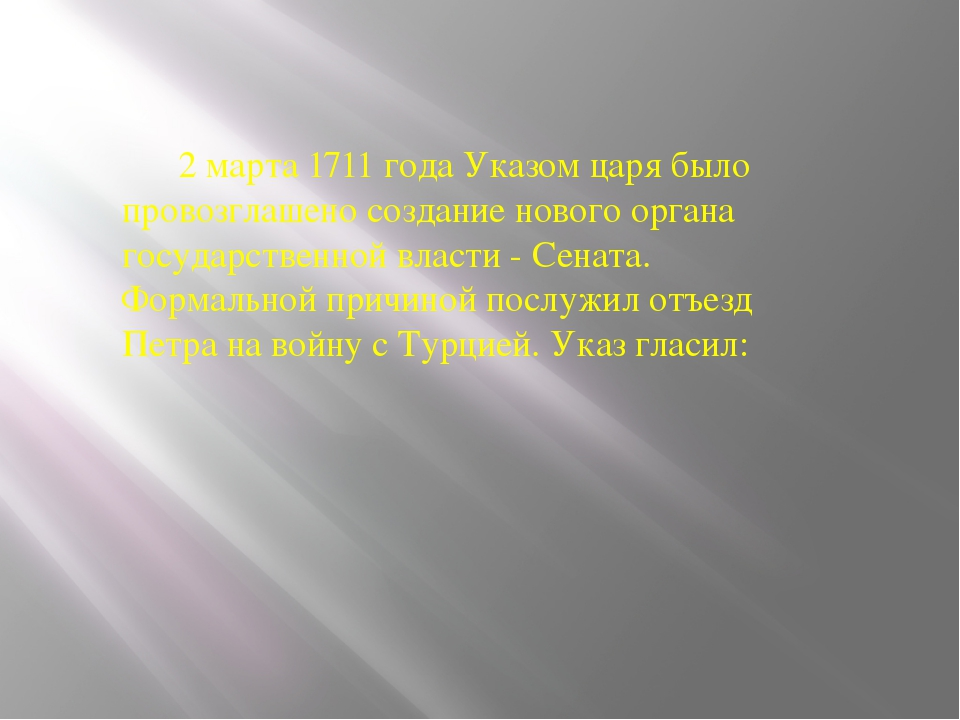 2 марта 1711 года Указом царя было провозглашено создание нового органа госу...