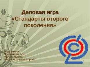 Деловая игра «Стандарты второго поколения» Подготовила Краснобаева Л.В., учи