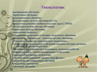Технологии: •развивающее обучение; •проблемное обучение; •разноуровневое обу