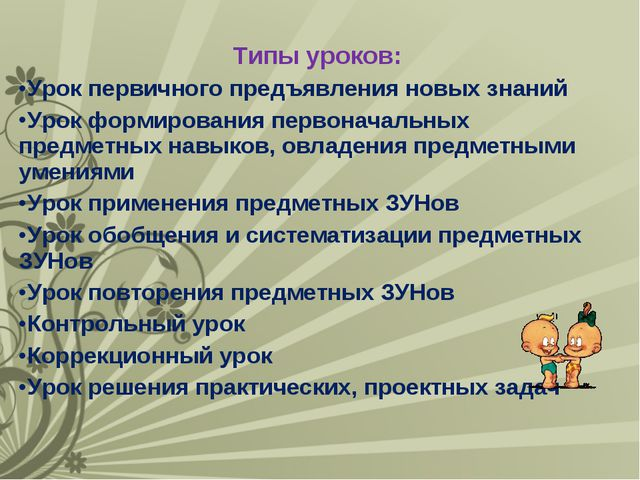 Типы уроков: Урок первичного предъявления новых знаний Урок формирования перв...