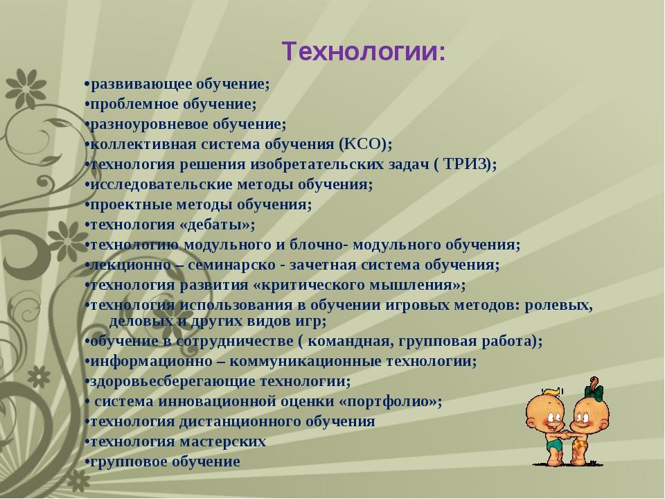 Технологии: •развивающее обучение; •проблемное обучение; •разноуровневое обу...