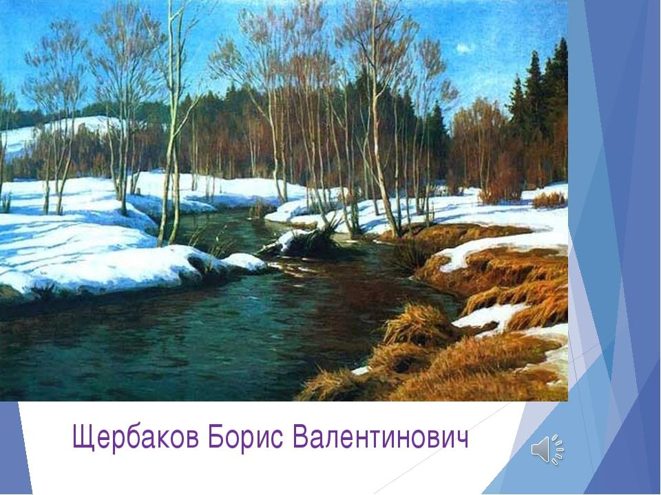 Щербаков Борис Валентинович