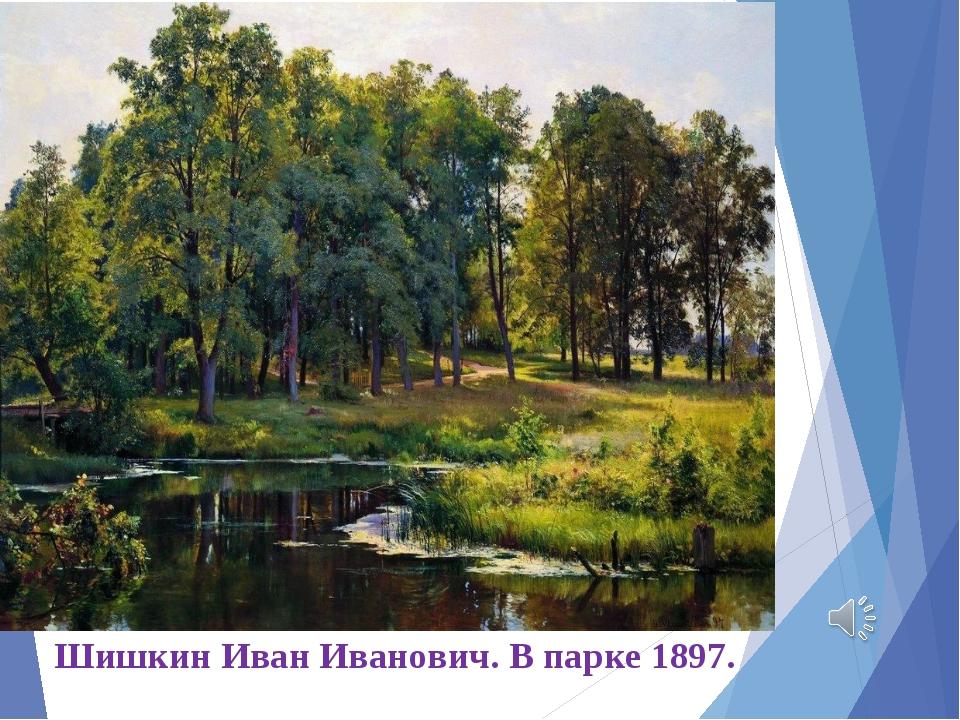 Шишкин Иван Иванович. В парке 1897.