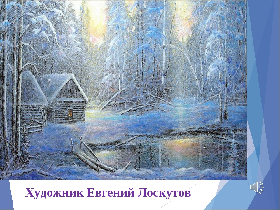 Художник Евгений Лоскутов