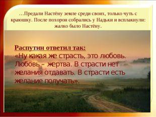 …Предали Настёну земле среди своих, только чуть с краюшку. После похорон собр
