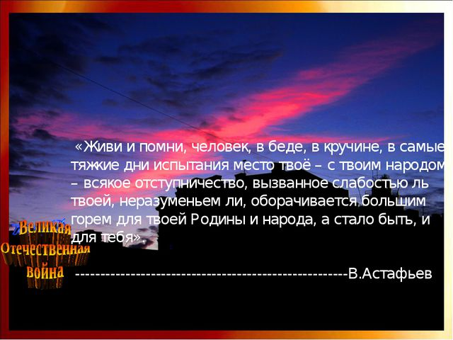 «Живи и помни, человек, в беде, в кручине, в самые тяжкие дни испытания мест...