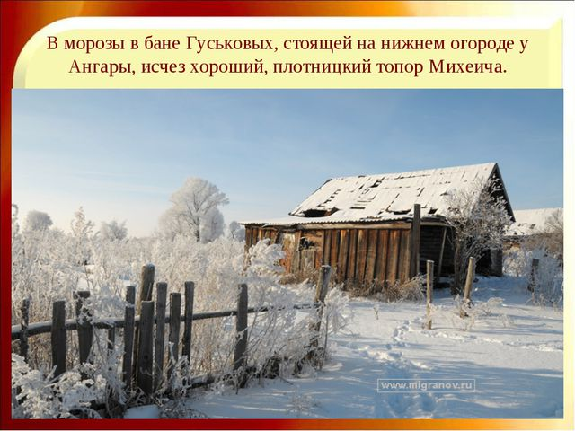 В морозы в бане Гуськовых, стоящей на нижнем огороде у Ангары, исчез хороший,...